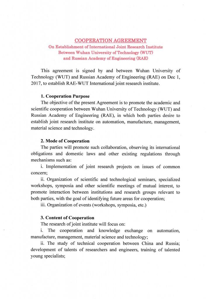 Соглашение от 1.12.17_1