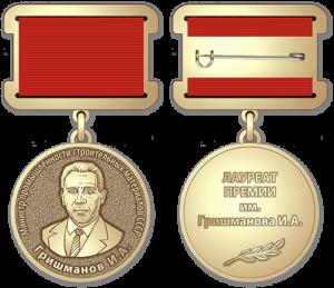 2798d2dea365948548ded4014afec7f4_medal