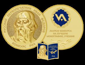 Медаль-И-Федоров-300x230